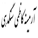 غزلی از آرمینه کاظمی سنگدهی