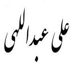 شعری از علی عبداللهی