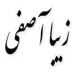 سه شعر از زیبا آصفی