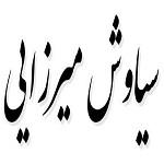 اشعار کوتاه سیاوش میرزایی