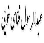 شعری مذهبی از میرزا عبدالرسول فنای خویی
