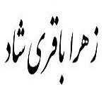 شعری از زهرا باقری شاد