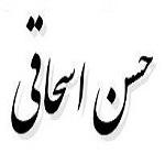 چند شعر از حسن اسحاقی