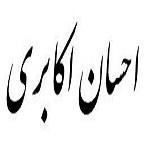 اشعار احسان اکابری