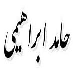 یک غزل از حامد ابراهیمی