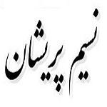 اشعار نسیم پریشان