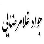 اشعار جواد غلامرضایی