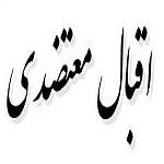 اشعار کوتاه اقبال معتضدی