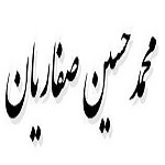 شعری درباره امام علی(ع) از محمد حسین صفاریان
