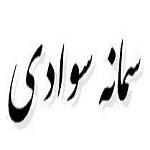 اشعار سمانه سوادی