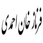 اشعار فرناز خان احمدی