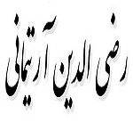 اشعار رضی الدین آرتیمانی
