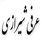 اشعار عرفی شیرازی