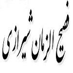 شعری از فصیح الزمان شیرازی
