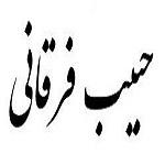 غزلی از حبیب فرقانی