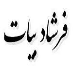 اشعار کوتاه فرشاد بیات
