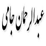 اشعار عبدالرحمان جامی