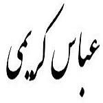 غزلی از عباس کریمی