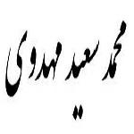 غزلی از محمد سعید مهدوی
