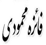 اشعار فائزه محمودی