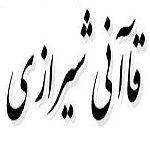 اشعار قاآنی شیرازی