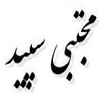 شعری از مجتبی سپید
