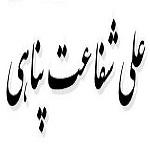 اشعار علی شفاعت پناهی