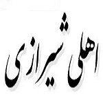 شعری مذهبی از اهلی شیرازی