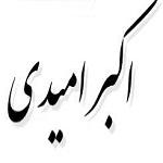 غزلیات اکبر امیدی