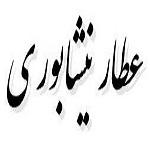 اشعار عطار نیشابوری