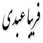 شعرهای کوتاه فریبا عبدی