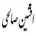 اشعار افشین صالحی