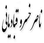 اشعار ناصرخسرو قبادیانی