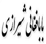 اشعار بابافغانی شیرازی