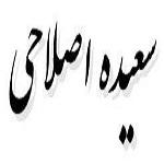 اشعار سعیده اصلاحی