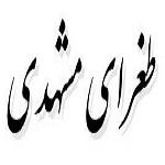 اشعار طغرای مشهدی
