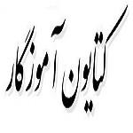 اشعار کوتاه کتایون آموزگار
