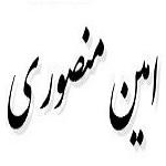 اشعار کوتاه امین منصوری