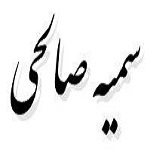 اشعار سمیه صالحی