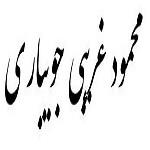 غزلی از محمود غریبی جویباری
