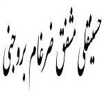 غزلی از حسینقلی مشفق ضرغام بروجنی