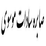 غزل های صابره سادات موسوی