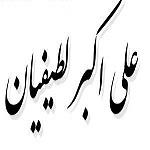 اشعار مذهبی علی اکبر لطیفیان