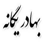 اشعار بهادر یگانه