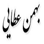 اشعار کوتاه بهمن عطایی