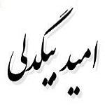 اشعار امید بیگدلی