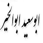 رباعی های ابوسعید ابوالخیر