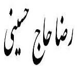 اشعار رضا حاج حسینی