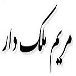 اشعار مریم ملک دار