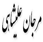 غزلی از مرجان علیشاهی